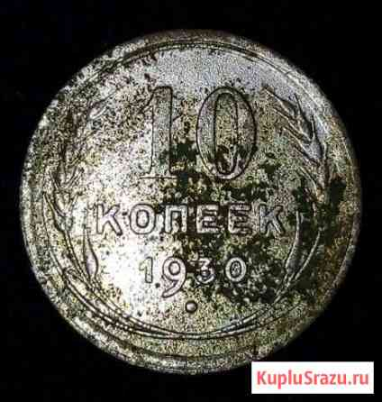 10 копеек 1930года, серебро, СССР Старая Русса