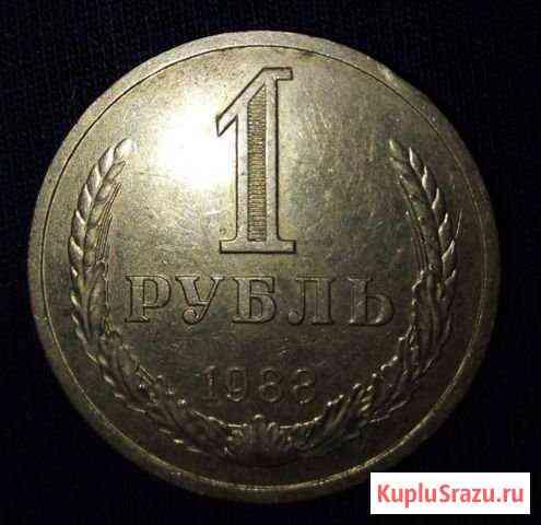 1 рубль 1988 года Старая Русса