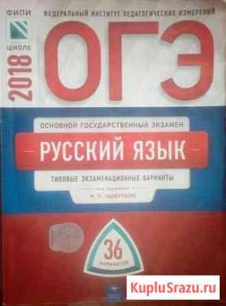 Оге по русскому языку Пролетарий