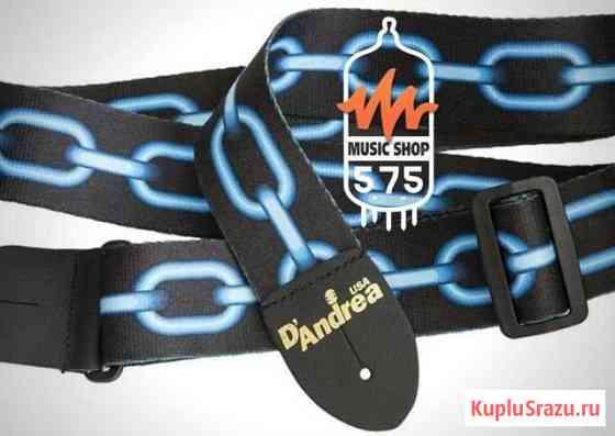 Ремень гитарный DAndrea PYS44 Новосибирск