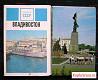 Владивосток, 1973 год, 23 открытки