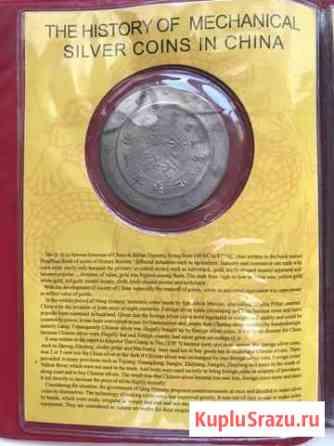 Альбом история серебрянных монет Китая Пермь