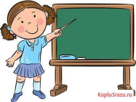 Преподаватель.Подготовка к школе,репетиторство Псков