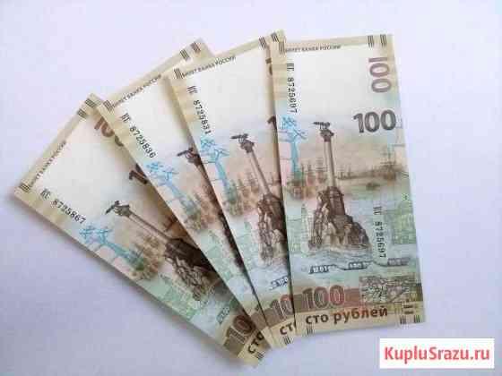Банкнота Крым юбилейная 100 рублей 2015 Тольятти