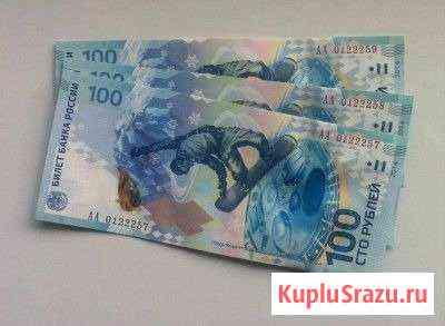 Олимпийская банкнота 100 рублей Сочи 2014 Тольятти