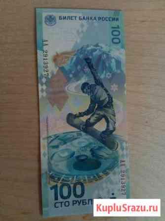 Банкноты Орёл
