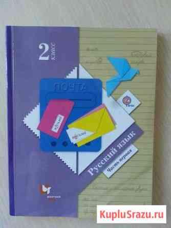 Учебник по русскому языку 2 класс часть 1 Орёл