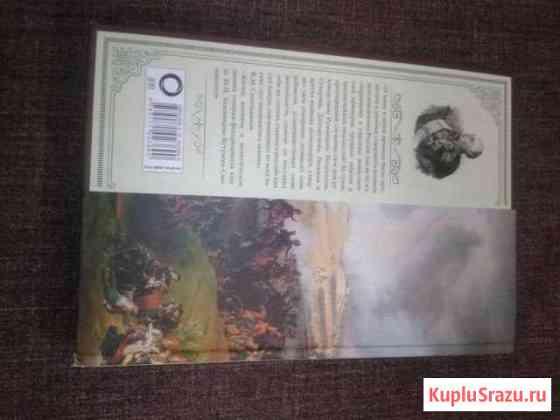 Книга Стратегия победы Орёл