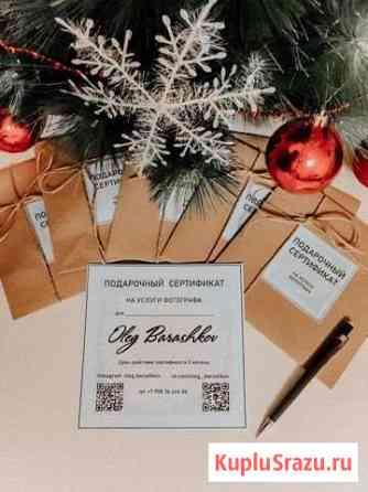Подарочный сертификат Пермь
