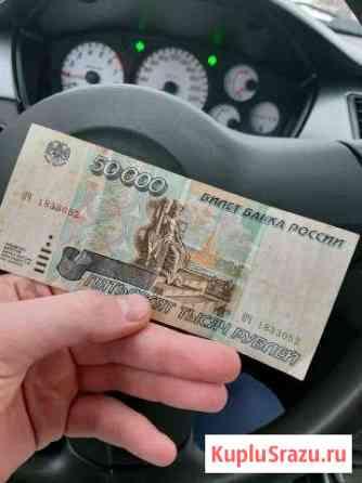 Банкнота 50000 Кудымкар