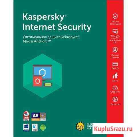 Антивирус Kaspersky Internet Security 1 устройство Пермь