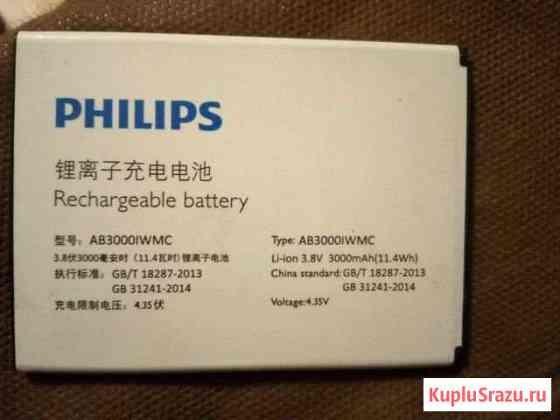 Батарея на филлипс Пермь