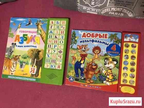 Книги для детей Великие Луки