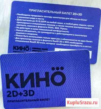 Пригласительный билет в кинотеатр Формула кино Рязань