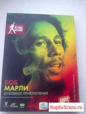 Боб Марли: Духовное приключение (DVD+CD) Вязьма