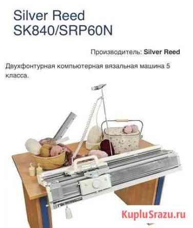 Вязальная машина Ставрополь