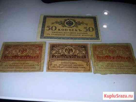 Казначейский разменный знак,1915-1917гг, 50коп Пятигорск
