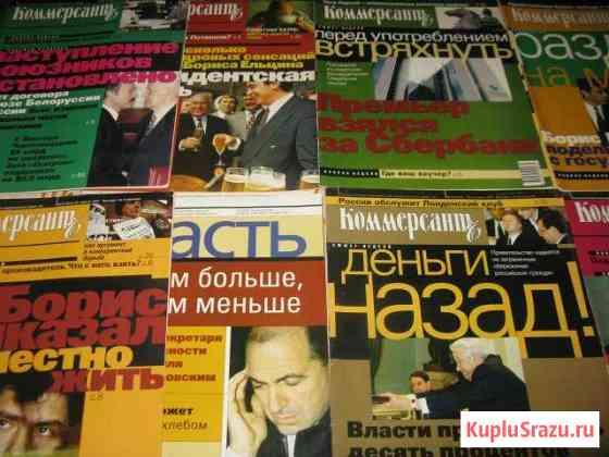 Журнал Коммерсант Будённовск