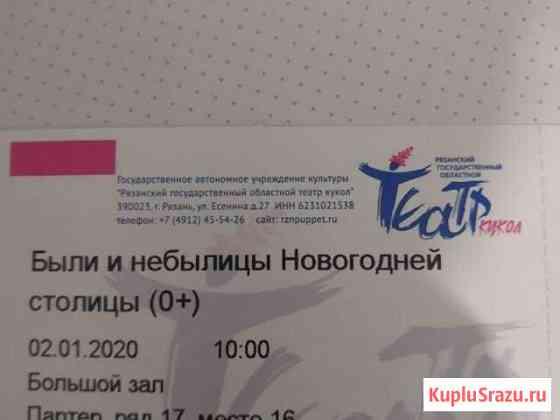 Билеты на ёлку в Кукольный театр Рязань