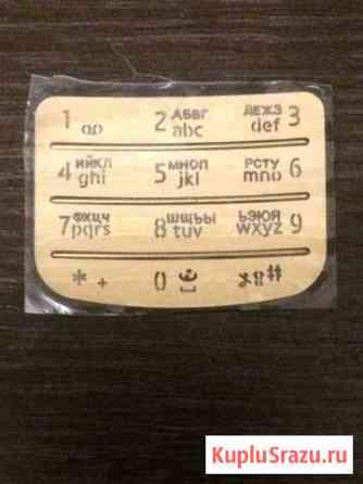 Клавиатура Nokia 6700 gold, новая Тольятти