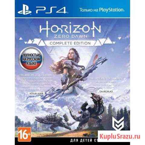 Horizon Zero Dawn Complete Edition Безенчук