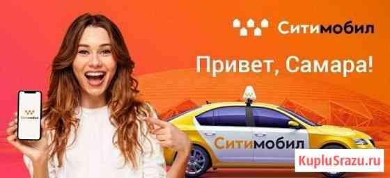Водитель такси Ситимобил Самара
