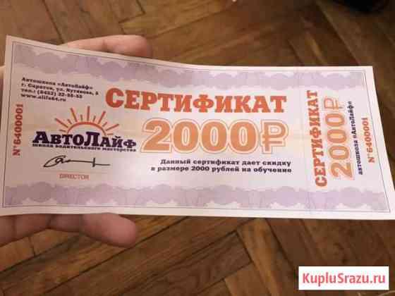 Сертификат автошкола Автолайф Саратов