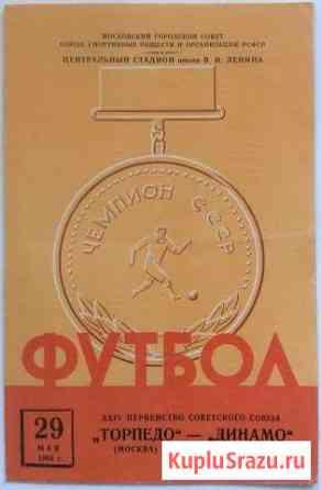 Торпедо Москва - Динамо Ленинград 29.05.1962 Саратов