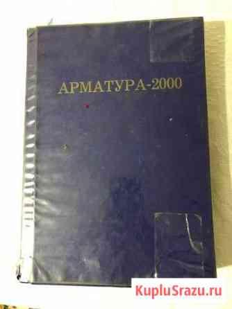 Справочник трубопроводной арматуры Арматура -2000 Энгельс