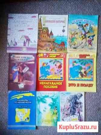 Книги для детей (более 20) и раскраски (20 шт) Балаково
