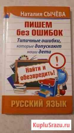 Учебные пособия по русскому языку Тверь