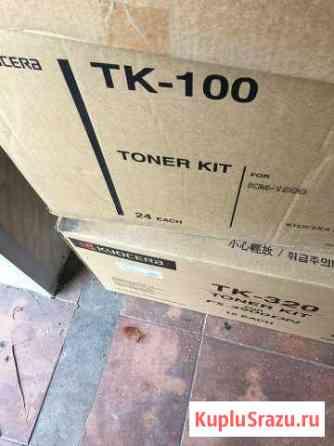 Продам картридж kyocera TK-320 TK-100 Тверь