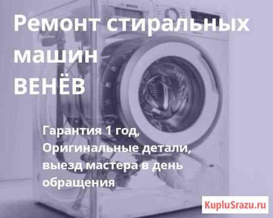Ремонт стиральных машин Венёв Венев