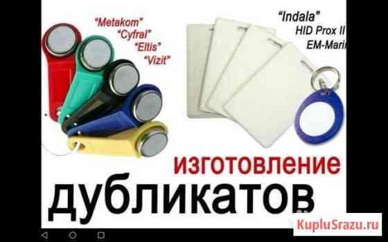 Изготовление ключей для домофона Ижевск