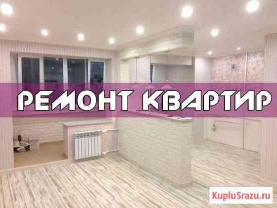 Ремонт квартир / Отделка Димитровград