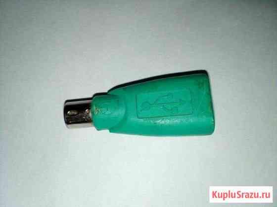 Переходник USB - PS/2 Хабаровск
