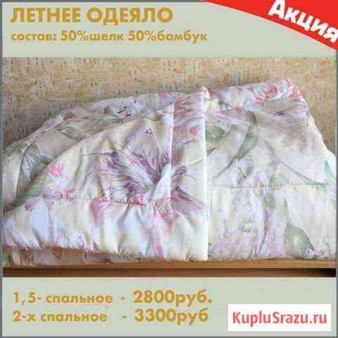 Одеяло тонкое, летнее, бамбук Ставрополь