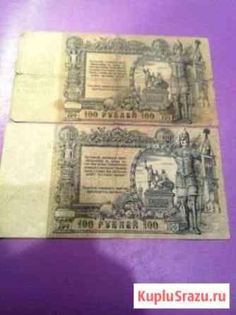 100 рублей 1919 г. ростов на дону Пятигорск