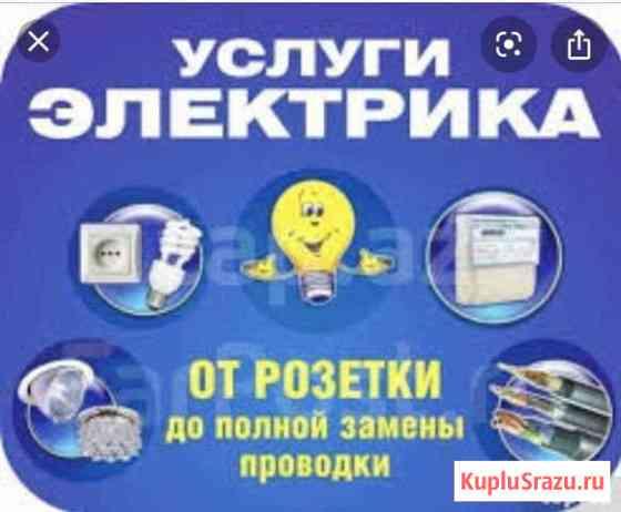 Услуги электрика Пятигорск