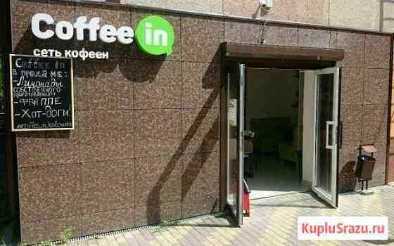 Кофейный бизнес по франшизе Кисловодск