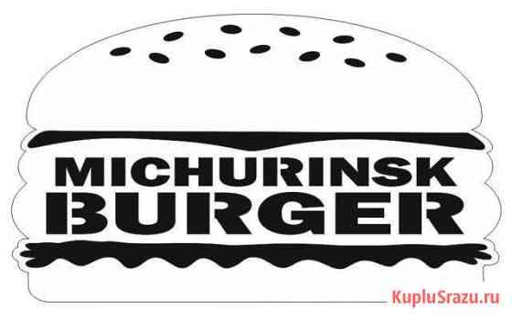 Повар бургер Мичуринск