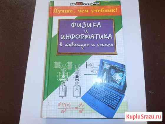 Справочник по курсу шк.физики и информатики Тверь