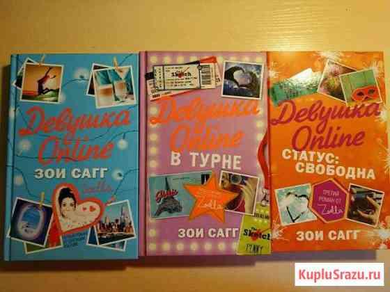 Книги Девушка online Озерный
