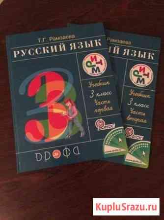 Учебник по русскому языку Сургут