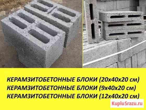 Керамзитобетонные блоки Красноармейское