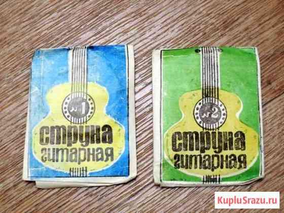 Струны для гитары Чебоксары