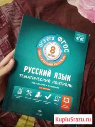 Цибулько по русскому языку. 6,7,8 классы Чебоксары