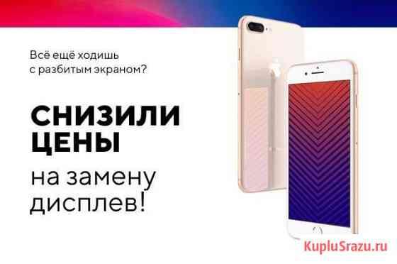 Замена экрана дисплея iPhone айфона 5s/6/6S/7/8 Салехард