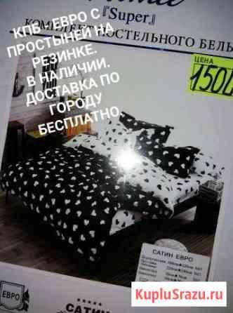 Белье постельное Рыбинск
