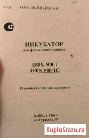 Инкубатор ифх-500-1С Ярославль